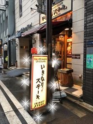 ikinari2_R.jpg