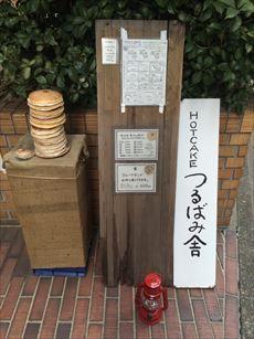setagaya4_R.jpg
